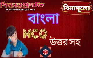 Download Explain in one Word( এক কথায় প্রকাশ) pdf in Bengali . Sikkharpragati