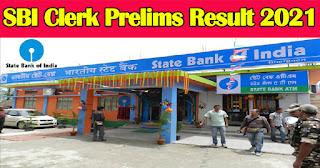 SBI Clerk Prelims Result 2021