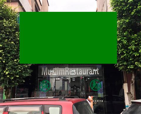 Restoran-halal-lecong-china