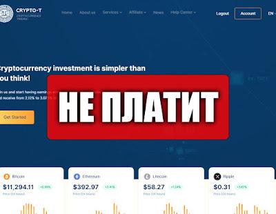 Скриншоты выплат с хайпа crypto-t.com