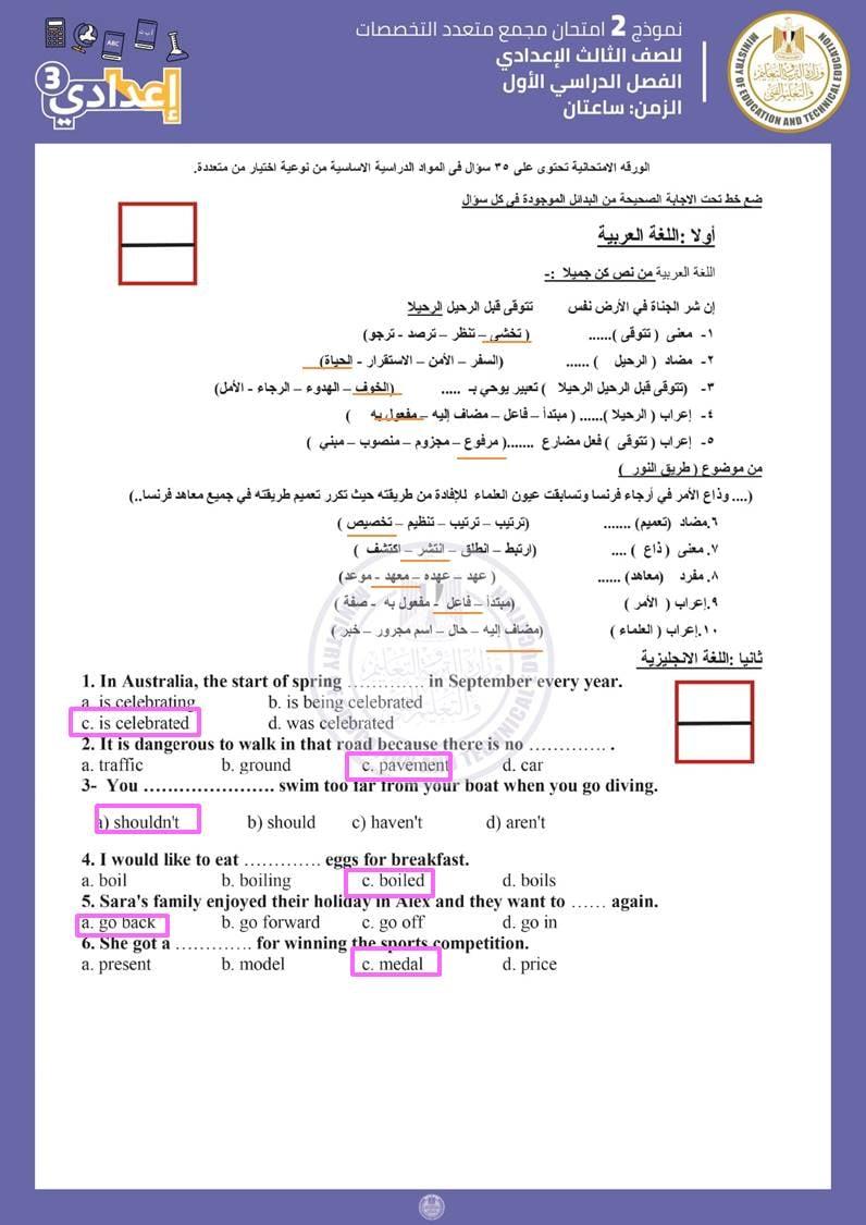 اجابات نماذج الوزارة للامتحان المجمع للصف الثالث الاعدادي نصف العام 2021 5