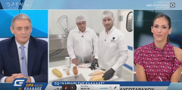 Πρέβεζα: Το αυγοτάταραχο της Πρέβεζας παρουσίασε το Open TV