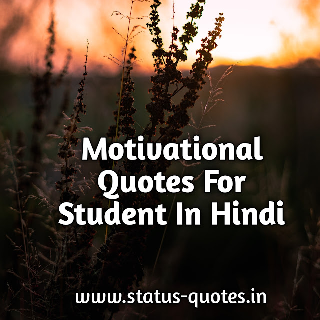 Motivational Quotes For Students In Hindi 2021|मोटिवेशनल कोट्स for Life