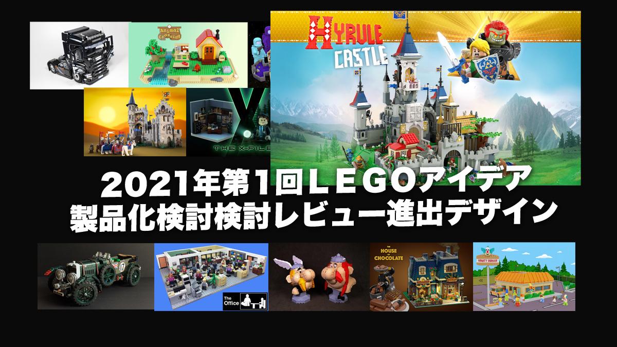 レゴアイデア製品化候補一覧「ハイラル城、ベスト・キッド、ベントレー」他:2021年第1回1万サポート獲得デザイン案:随時更新