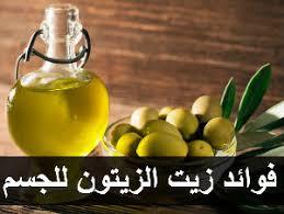 فوائد شرب زيت الزيتون للقلب والضغط