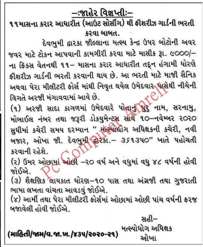 Devbhoomi Dwarika Fishing Gaurd Recruitment 2020