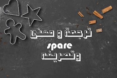 ترجمة و معنى spare وتصريفه