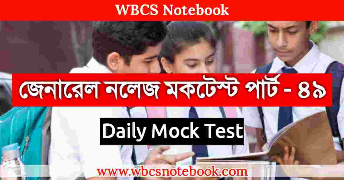 General Knowledge Mock Test Part - 49 in Bengali     জেনারেল নলেজ মকটেস্ট পার্ট -৪৯