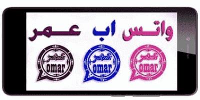 تحميل اخر تحديث واتس اب عمر جديد 2021 العنابي والازرق والوردي واخضر ضد الحظر اخر اصدار OBWhatsApp Omar
