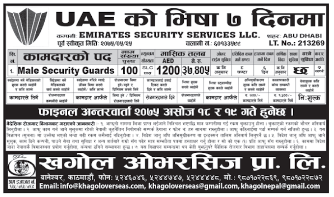 Jobs in UAE for Nepali, Salary Rs 37,405