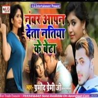 Number Apan Deta Natiya Ke Beta (Pramod Premi Ji) mp3 song free download