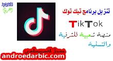 تحميل تطبيق تيك توك 2021 tiktok تنزيل تك توك رابط مباشر اخر اصدار