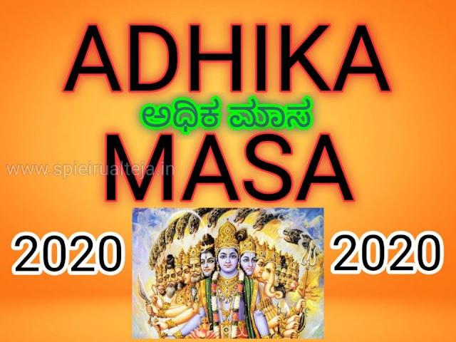 adhika masa 2020