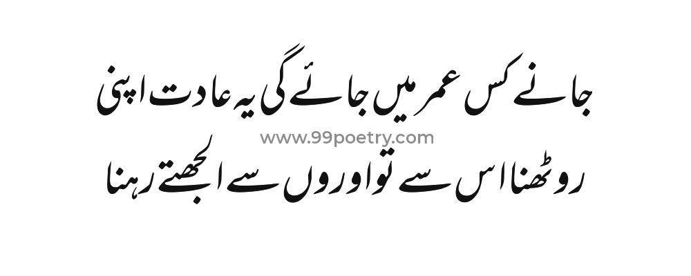 Best Sad Poetry In Urdu - 2 lines Urdu Poetry Collection
