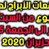 توقعات الأبراج لهذا الأسبوع من السبت 30 ايار الى الجمعة 05 حزيران 2020