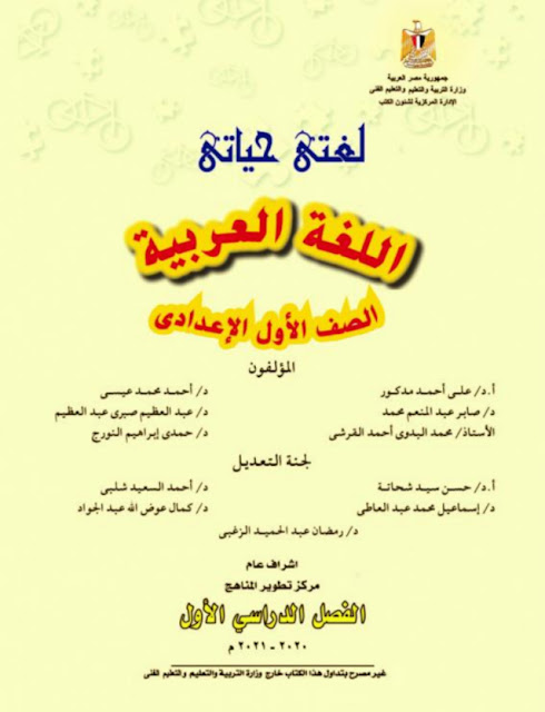 تحميل كتاب اللغة العربية للصف الأول الاعدادى ترم أول - طبعة 2021/2020