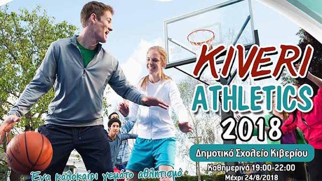 Συνεχίζεται το τουρνουά KIVERI ATHLETICS 2018 (πρόγραμμα)