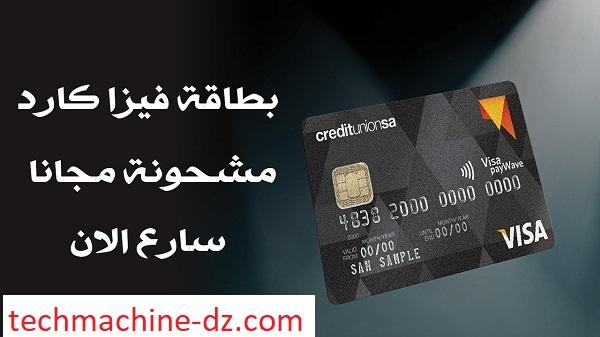 الحصول على بطاقة فيزا مشحونة 8
