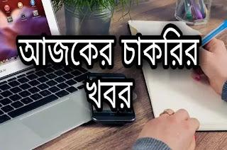 চাকরির খবর পত্রিকা আজকের, বেসরকারি চাকরির খবর, সরকারী চাকরির খবর, দৈনিক চাকরির খবর, bd jobs today, bd job news, bd job news today,