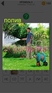 мужчина поливает газон водой 3 уровень 400+ слов 2