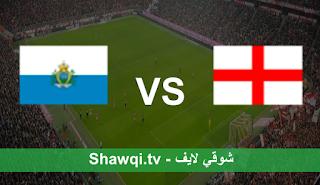 مشاهدة مباراة انجلترا وسان مارينو بث مباشر اليوم بتاريخ 25-03-2021 في تصفيات كأس العالم