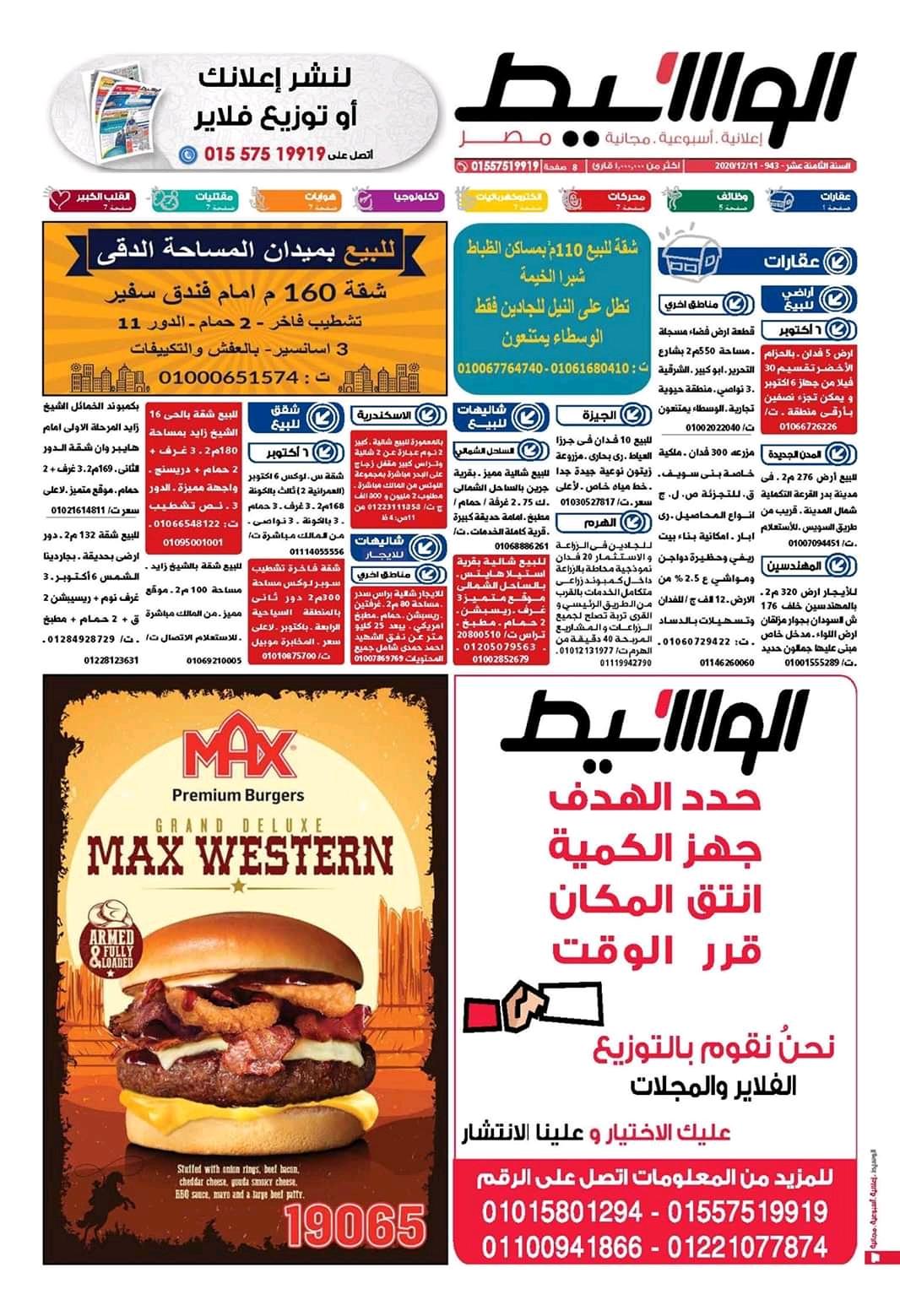 وظائف الوسيط و اعلانات مصر يوم الجمعة 11 ديسمبر 2020