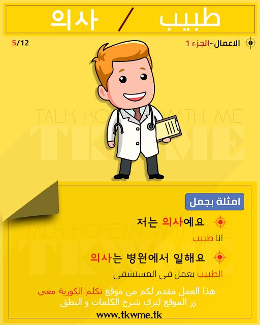 의사[اي-سا./ طبيب]