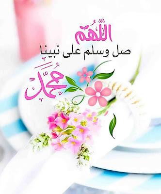 اللهم صلي على محمد وعلى أل محمد