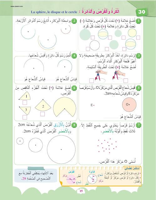 الكرة و القرص و الدائرة تصحيح التمارين