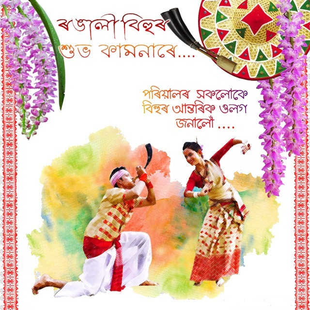 Rongali Bihu wishes 2021 | Bhogali Bihu Wishes Photo