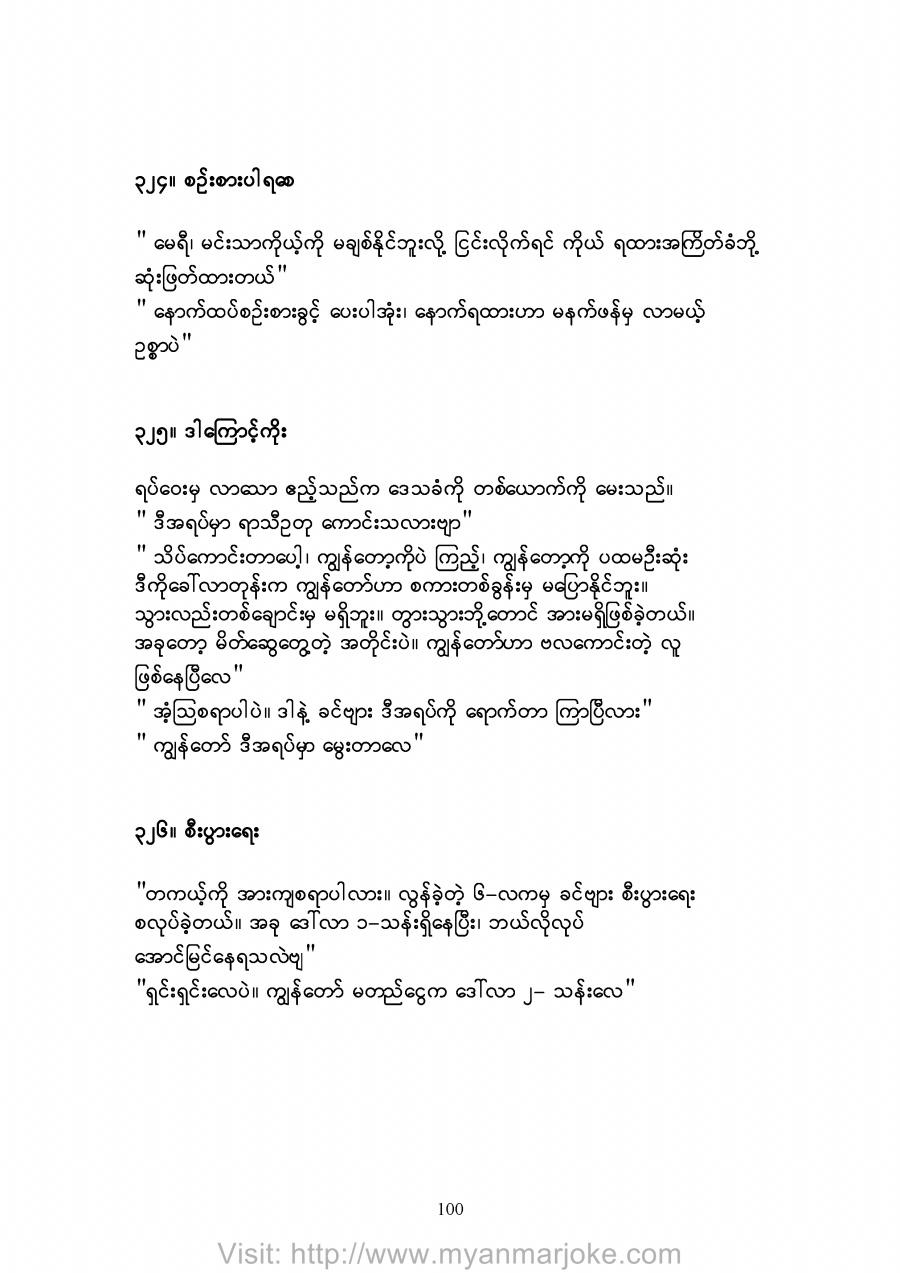 Let Me Think, myanmar jokes