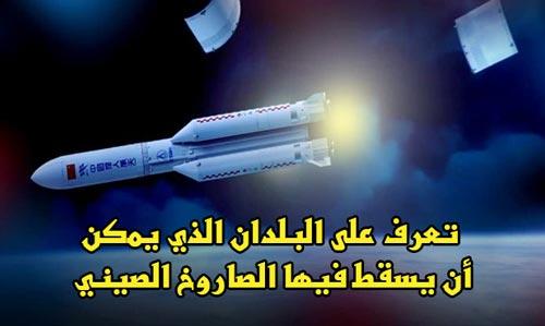 تعرف على البلدان الذي يمكن أن يسقط فيها الصاروخ الصيني !!