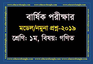 বার্ষিক পরীক্ষার নমুনা প্রশ্ন-২০১৯, শ্রেণি-১ম, বিষয়: গণিত