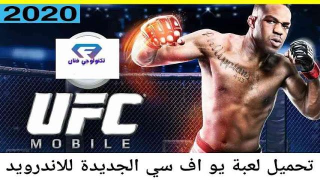 تحميل لعبة يو اف سي موبايل 2020 UFC MOBILE الجديدة للاندرويد