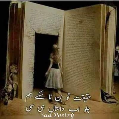 urdu sad shayari,very sad shayari