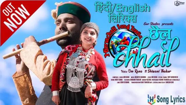 Chhail Song Lyrics - Om Rana: छैल