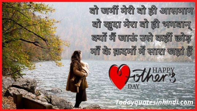 Famous Mothers Day Quotes In Hindi