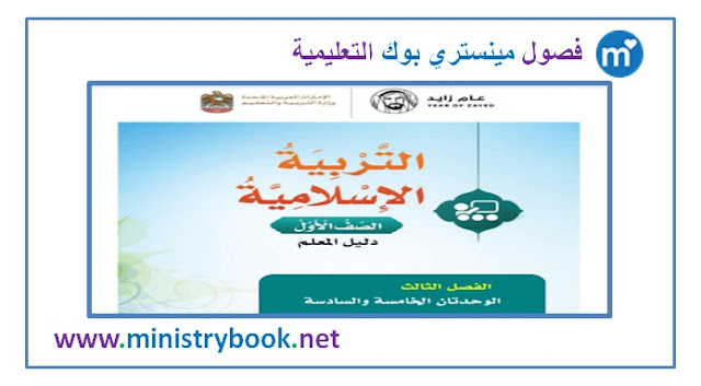دليل المعلم تربية اسلامية للصف الاول الفصل الثالث 2019-2020-2021-2022-2023-2024-2025