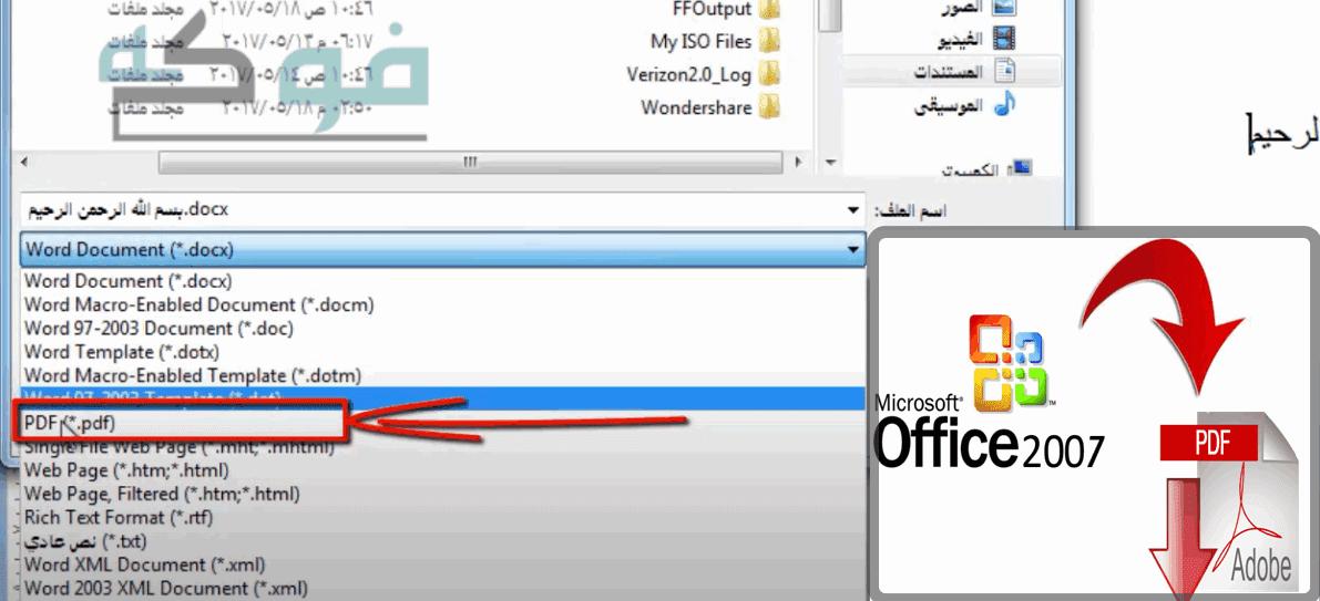 تحميل اداة - إضافة خاصية حفظ الملف بصيغة pdf للأوفيس 2007 - save as pdf.exe for office 2013