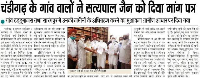 चंडीगढ़ के गांव वालों ने सत्य पाल जैन को दिया मांग पत्र | गांव डडूमाजरा तथा सारंगपुर में उनकी जमीनों के अधिग्रहण करने का मुआवजा ग्रामीण आधार पर दिया गया