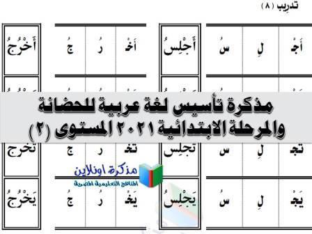 مذكرة تأسيس لغة عربية وتعليم القراءة والكتابة المستوى الثاني pdf