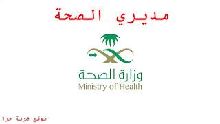 مديري الصحة رابط وطريقة التسجيل في خدمة مديري الصحة لأي عضو جديد عبر موقع وزارة الصحة