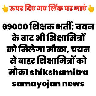 69000 शिक्षक भर्ती: चयन के बाद भी शिक्षामित्रों को मिलेगा मौका, चयन से बाहर शिक्षामित्रों को मौका shikshamitra samayojan news