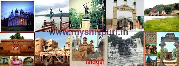 शिव की नगरी शिवपुरी की लीला निराली है।
