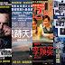 2021年4月份香港上映電影片單