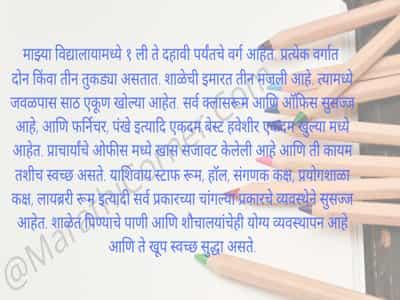 Majhi Shala Essay in Marathi