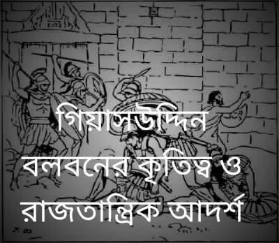 গিয়াসউদ্দিন-বলবনের-কৃতিত্ব-ও-রাজতান্ত্রিক-আদর্শ