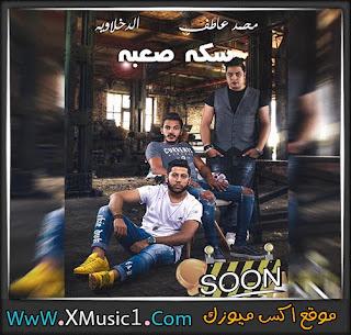مهرجان سكة صعبة لـ فيلو و حودة ناصر ومحمد عاطف mp3 2018