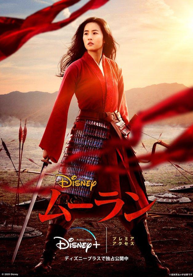 Liu Yifei Berkomentar Tentang Film Mulan