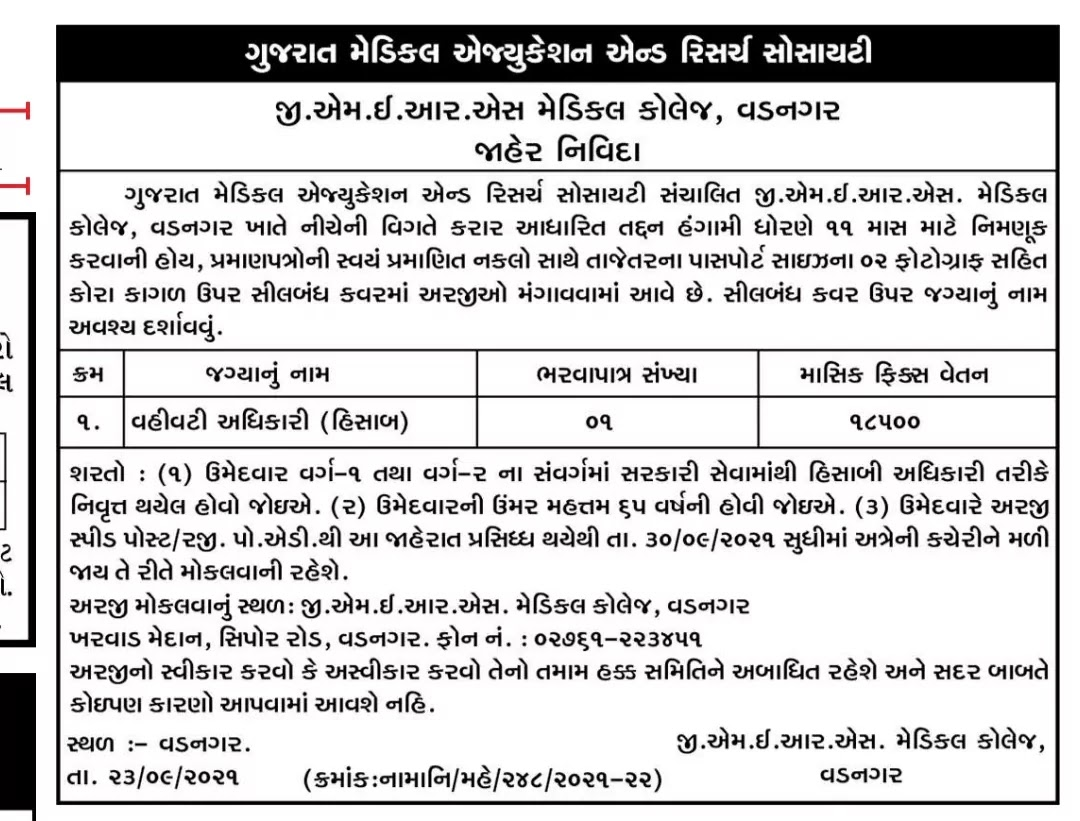 GMERS Medical College Vadnagar Administrative Officer (Accounts) Recruitment 2021